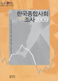 한국종합사회조사 2009