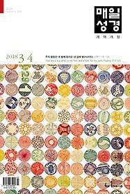 매일성경 (큰글본문) (격월간) 3,4월호 - 개역개정판