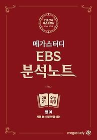 "<font title=""메가스터디 EBS 분석노트 수능특강 영어 (2020)"">메가스터디 EBS 분석노트 수능특강 영어 (2...</font>"
