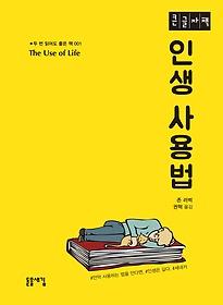 인생 사용법 (큰글자책)