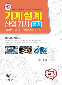 2018 기계설계산업기사 필기