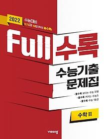 Full수록 수능기출문제집 수학 2 (2021)