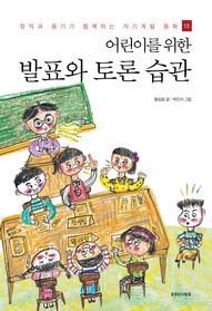 어린이를 위한 발표와 토론 습관