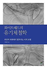 화이트헤드의 유기체철학