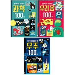 초등학생이 알아야 할 100가지 시리즈 3권 세트 : 과학+우리 몸+우주