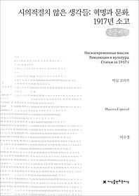 시의적절치 않은 생각들 (큰글씨책)