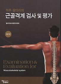 척추·팔다리의 근골격계 검사 및 평가 =Examination & evaluation for musculoskeletal system