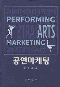 공연마케팅 PERFORMING ARTS MARKETING