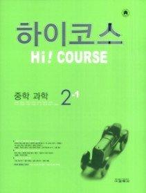 하이코스 중학 과학 2-1 (2009)