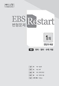"<font title=""[자연계용] 메가 LTE EBS 변형문제 Restart (2016)"">[자연계용] 메가 LTE EBS 변형문제 Restart...</font>"