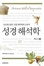 성경 해석학 : 프로테스탄트 성경 해석학의 교과서