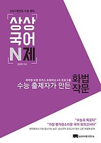 상상국어 N제 화법작문 (2020)
