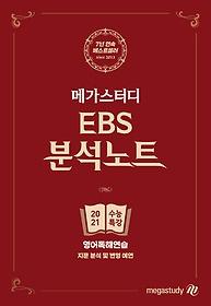 """<font title=""""메가스터디 EBS 분석노트 수능특강 영어독해연습 (2020)"""">메가스터디 EBS 분석노트 수능특강 영어독...</font>"""
