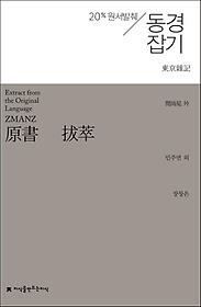 원서발췌 동경잡기