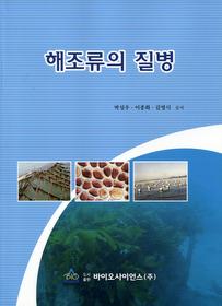 해조류의 질병