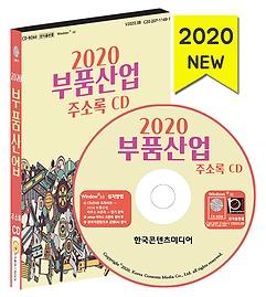 2020 부품산업 주소록 CD