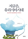지금은, 유라시아시대 : 몽골에서 통일대륙을 외치다(초판본)/25