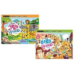 두뇌 계발 놀이북 2권 세트-그림을 찾아라/미로를 찾아라