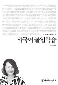 외국어 몰입학습
