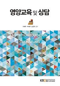 영양교육 및 상담
