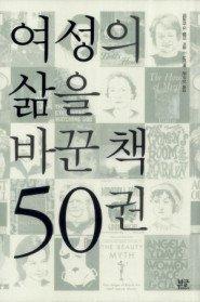 여성의 삶을 바꾼 책 50권