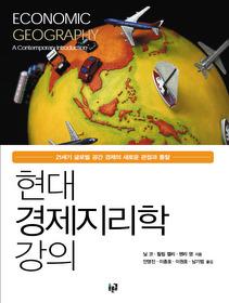 현대 경제지리학 강의