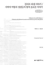 "<font title=""칼리프 하켐 이야기/시바의 여왕과 정령들의 왕자 솔로몬 이야기 (큰글씨책)"">칼리프 하켐 이야기/시바의 여왕과 정령들...</font>"