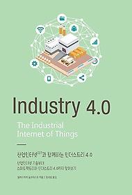 "<font title=""산업인터넷(IIOT)과 함께하는 인더스트리 4.0"">산업인터넷(IIOT)과 함께하는 인더스트리 4...</font>"