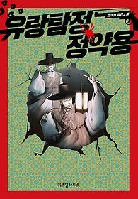 유랑탐정 정약용 : 김재희 장편소설