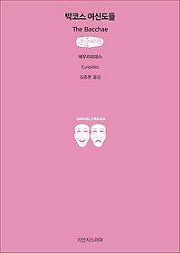 박코스 여신도들 (큰글씨책)