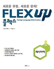 FLEX UP 러시아어