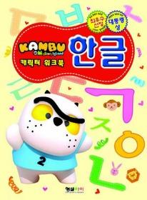 KAMBU 캐릭터 워크북 (한글)