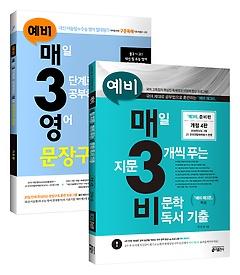 예비 매3비 + 예비 매3영 문장구조 훈련