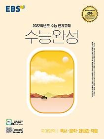 [2권 분철] EBS 수능완성 국어영역 문학, 독서, 화법과 작문 (2021)