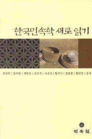 한국민속학 새로 읽기