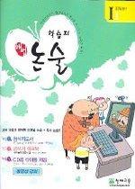 학습지 해법 논술 I1 (CD:1/ 초등6)