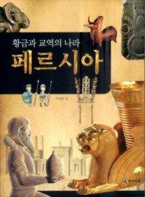 황금과 교역의 나라 페르시아