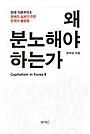 왜 분노해야 하는가 : 분배의 실패가 만든 한국의 불평등 (한국 자본주의 2)