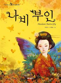 나비 부인 Madam Butterfly