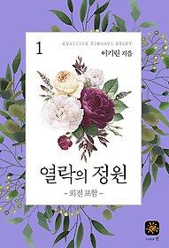 열락의 정원 1권