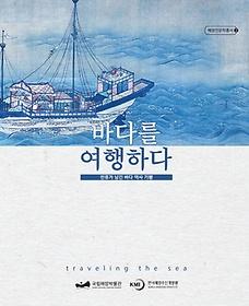 바다를 여행하다 = traveling the sea : 인류가 남긴 바다 역사 기행