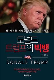 [90일 대여] 도널드 트럼프의 빅뱅