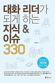대화 리더가 되게 하는 지식 & 이슈 330