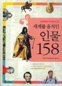 ���踦 ������ �ι� 158