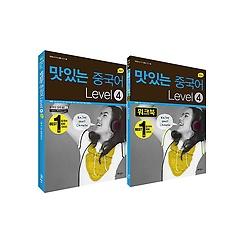 NEW 맛있는 중국어 Level 4 교재 + 워크북 패키지