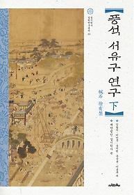 풍석 서유구 연구 (하)
