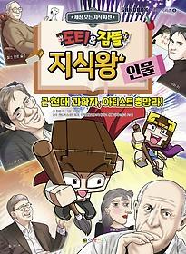 도티&잠뜰 지식왕 - 인물