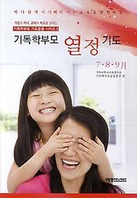 기독학부모 열정 기도 - 7 8 9월