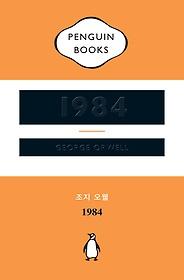 1984 (특별판)