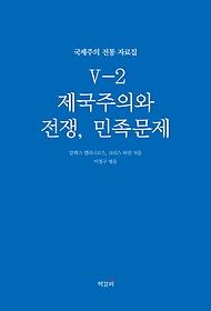 "<font title=""국제주의 전통 자료집 5-2. 제국주의와 전쟁, 민족문제"">국제주의 전통 자료집 5-2. 제국주의와 전...</font>"